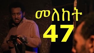 Meleket - Part 47 (መለከት)