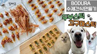 간단한 강아지 수제간식 만들기(두부스틱/고구마치킨스틱)
