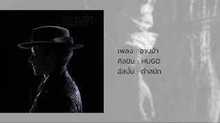 อานม้า - HUGO