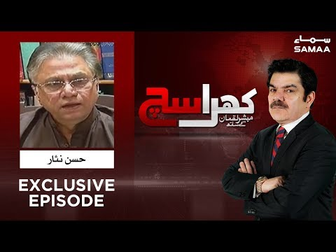 Hassan Nisar Exclusive | Khara Sach | SAMAA TV | 15 January,2019 Mp3