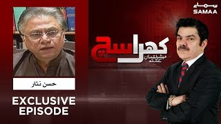 Hassan Nisar Exclusive | Khara Sach | SAMAA TV | 15 January,2019