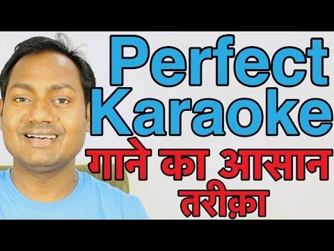 """काराओके के साथ गाने का आसान तरीक़ा """"How To Sing With Karaoke Track Perfectly"""""""