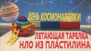 летающая тарелка НЛО из пластилина  Как слепить НЛО из пластилина  Поделки для детей