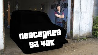 Купил ТОП машину за 40 тысяч рублей