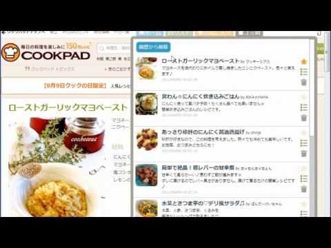 Cookpad recipe book chrome web store forumfinder Image collections