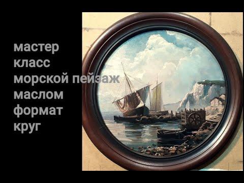 море маслом, морской пейзаж берег лодки скалы, урок живописи маслом, Oilcolor Painting Demo Liveteam