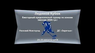 Заречье - Авангард. Ледяной Кубок по хоккею среди команд 2004 г.р.