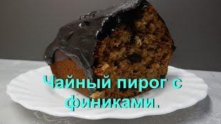 видео Кекс с финиками