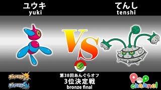 【ポケモンSM】第38回あんぐらオフ シングルの部 3位決定戦 ユウキ vs てんし【シングルバトル】