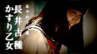 [演劇]あやめ十八番「長井古種 かすり乙女」公演ダイジェスト
