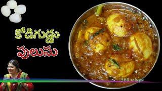 KODIGUDDU PULUSU Tasty Andhra Special Recipe   కోడిగుడ్డు పులుసు కూర    EGG GRAVY CURRY Recipe