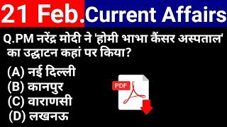 21 February 2019 Current Affairs in Hindi | Daily Current Affairs | Current Affairs in Hindi