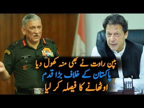 کرتارپور کے افتتاح کے بعد بھارتی جنرل کا پاکستان کو جواب کیا کرنے والے ہیں پاکستان کے خلاف