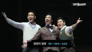 [더뮤지컬] 스테이지_뮤지컬 '싱잉 인 더 레인…