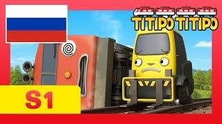 мультфильм для детей l Титипо Новый эпизод l #3 Первый рейс Дидиб! l Паровозик Титипо