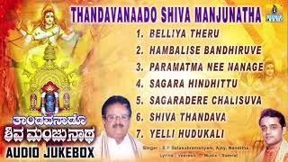 Sri Manjunatha   Thandavanaado Shiva Manjunatha   Dharmasthala   Kannada Devotional Songs