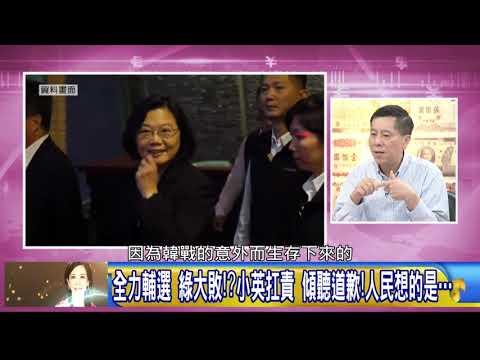 精彩片段》汪浩:這三大要素 可救蔡英文?!【年代向錢看】