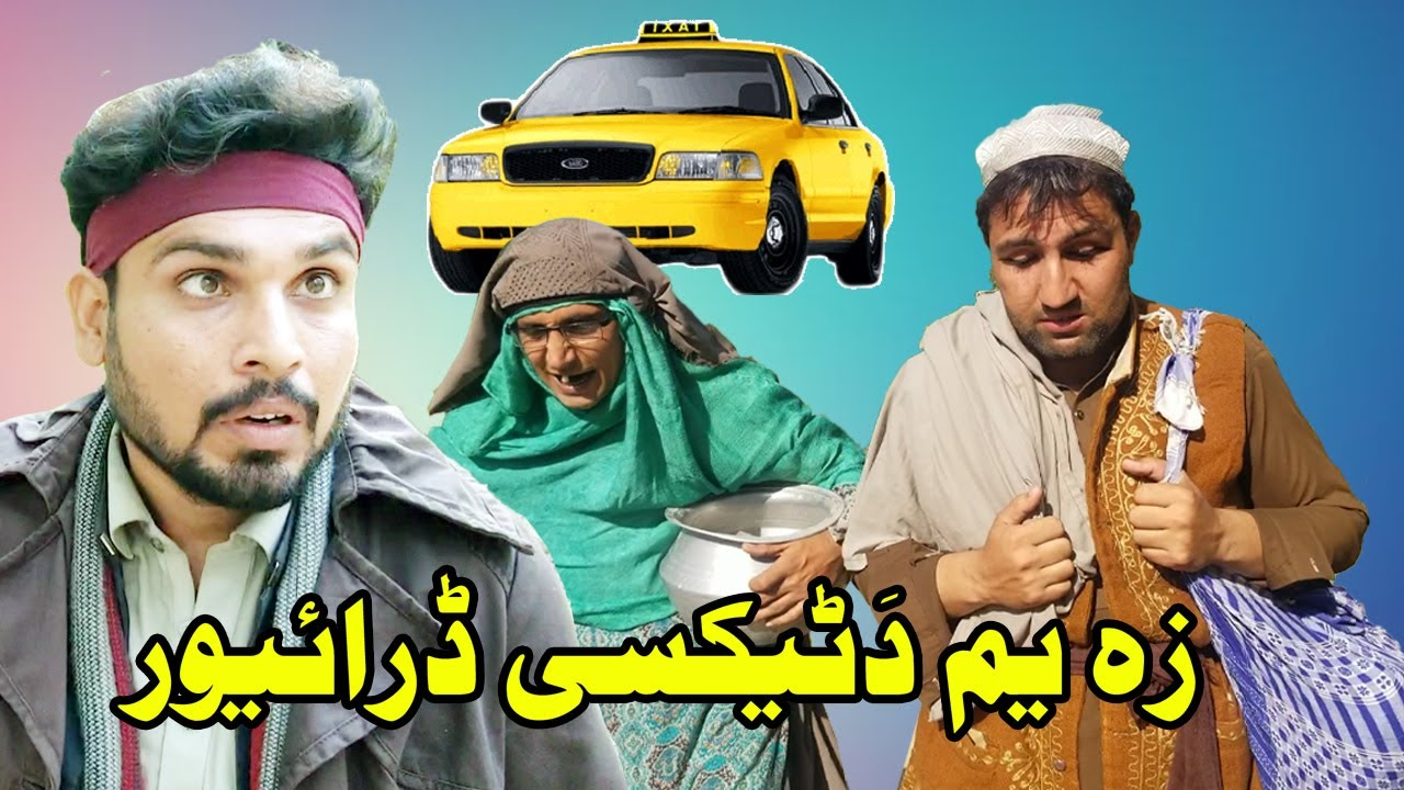 Zu Yam Da Texi Driver Pashto Funny Video By Chapa Vines