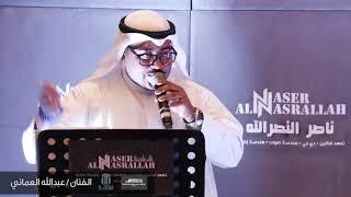 خوات المعرس بداوي- عبدالله العماني