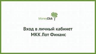Вход в личный кабинет МКК Мани Клик (moneyclick.ru) онлайн на официальном сайте компании