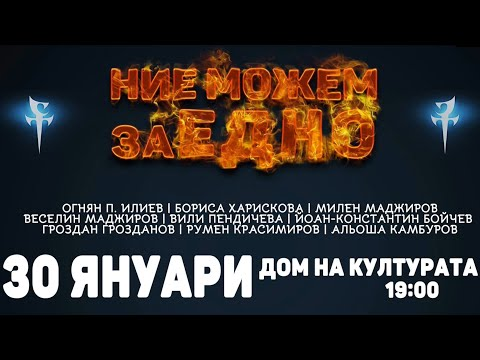 """КОНЦЕРТ-СПЕКТАКЪЛ """"Ние можем"""