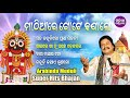 MATHIARE GOTE KANALO & Other Super Hit Jagannath Bhajans Of Arabinda Muduli | Odia Bhaktidhara