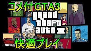【コメ付き】【TAS】GTA3 Part01