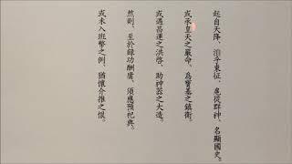 『古語拾遺』原文朗読 33 歴史の回顧