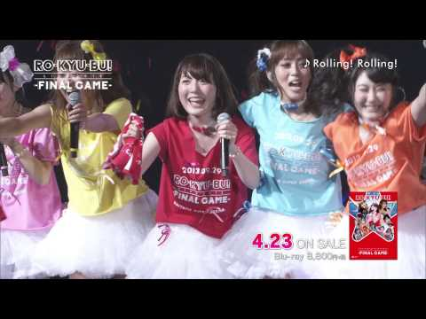 20140423_RO-KYU-BU!_LIVE 2013-FINAL GAME-_ティザー映像