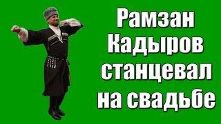 Рамзан Кадыров станцевал на свадьбе лезгинку
