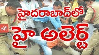 హైదరాబాద్ లో హై అలెర్ట్ | High Alert in Hyderabad Telangana News | YOYO TV Channel