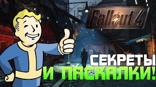 Fallout 4 - СЕКРЕТЫ И ПАСХАЛКИ Часть 2