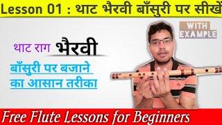 #01 थाट राग भैरवी बाँसुर�...