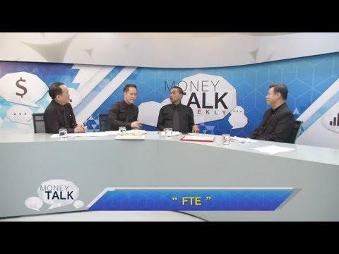 "Money Talk Weekly ""FTE"" ช่วงที่ 1 / 22 ก.ค. 60"