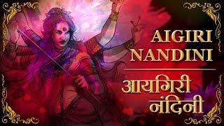 Aigiri Nandini with Lyrics | Mahishasura Mardini Stotra | आयगिरी नंदिनी