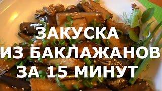 Как приготовить Закуску Из Баклажанов  ЗА 15 МИНУТ / ПРОСТО И ВКУСНО / Рецепт.