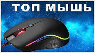 Игровая мышь с RGB подсветкой за 720 ₽. Обзоры Aliexpress.
