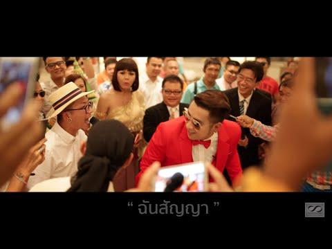 [Official MV] ฉันสัญญา - บ๊อบบี้ 3.50 บาท (เพลงประกอบงานแต่ง บอล เชิญยิ้ม)