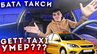 Gett Taxi умер. Есть вообще заказы? Тестируем в Gett заработок в час. Батл такси.