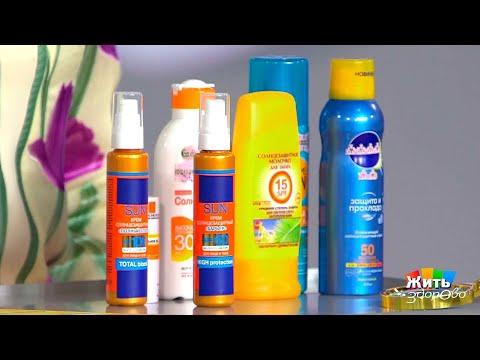 Как выбрать солнцезащитный крем. Жить здорово! (10.07.2017)