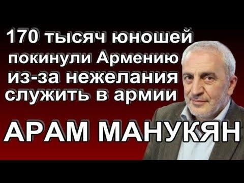 170 тысяч юношей покинули Армению из за нежелания служить в армии – АРАМ МАНУКЯН
