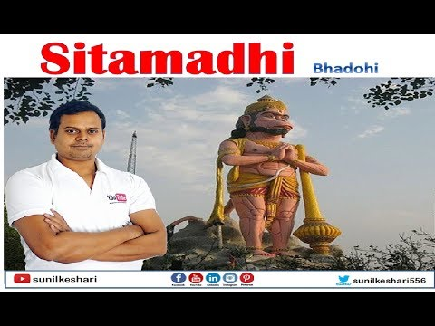 sitamarhi temple bhadohi | sita samahit sthal sitamarhi