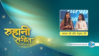 Mere Is Peer Nu Var Hai | Ruhaani Sangeet | Samta Ji | Renuka Ji | Sant Nirankari Mission