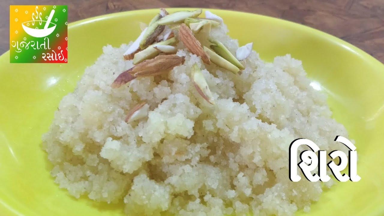Shiro recipes in gujarati gujarati language shiro recipes in gujarati gujarati language gujarati rasoi forumfinder Images