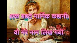 वो मेरे नाम लिख गयी Wo Mere Nam Likh Gayi (एक बहुत मार्मिक कहानी)