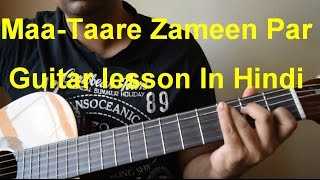 MAA | TAARE ZAMEEN PAR| GUITAR LESSON| INTRO+ CHORDS