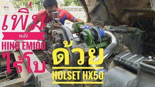 เพิ่มพลัง Hino EM100 ไร้โบ ด้วย Holset HX50@หมอตึ๋งเทอร์โบ โชว์
