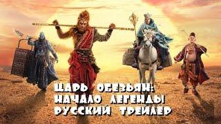 Царь обезьян: начало легенды (Русский трейлер 2016)
