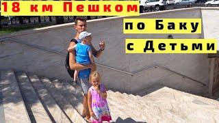 18 км Пешком по Баку с Детьми. Ч1. Центр Баку. Азербайджан