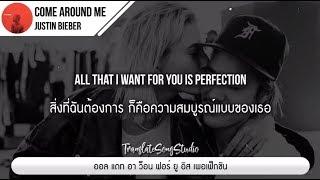 แปลเพลง Come Around Me - Justin Bieber